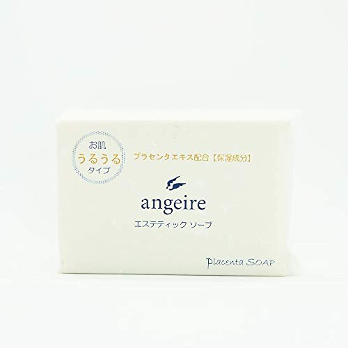 祖母取り扱い効果angeire エステティックソープ お肌うるうるタイプ 天然アロマの香り