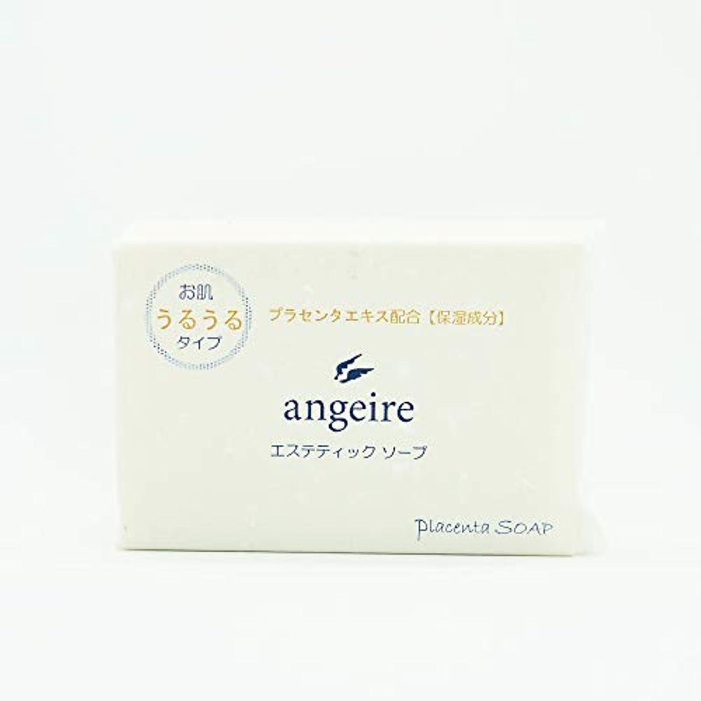 軍欠乏織機angeire エステティックソープ お肌うるうるタイプ 天然アロマの香り