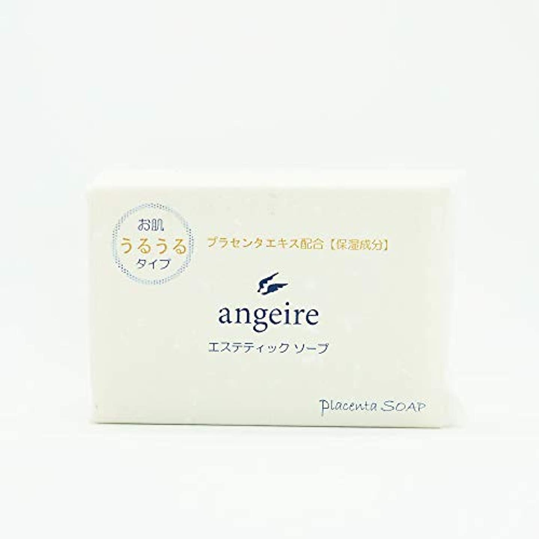 好色なウミウシトランクangeire エステティックソープ お肌うるうるタイプ 天然アロマの香り