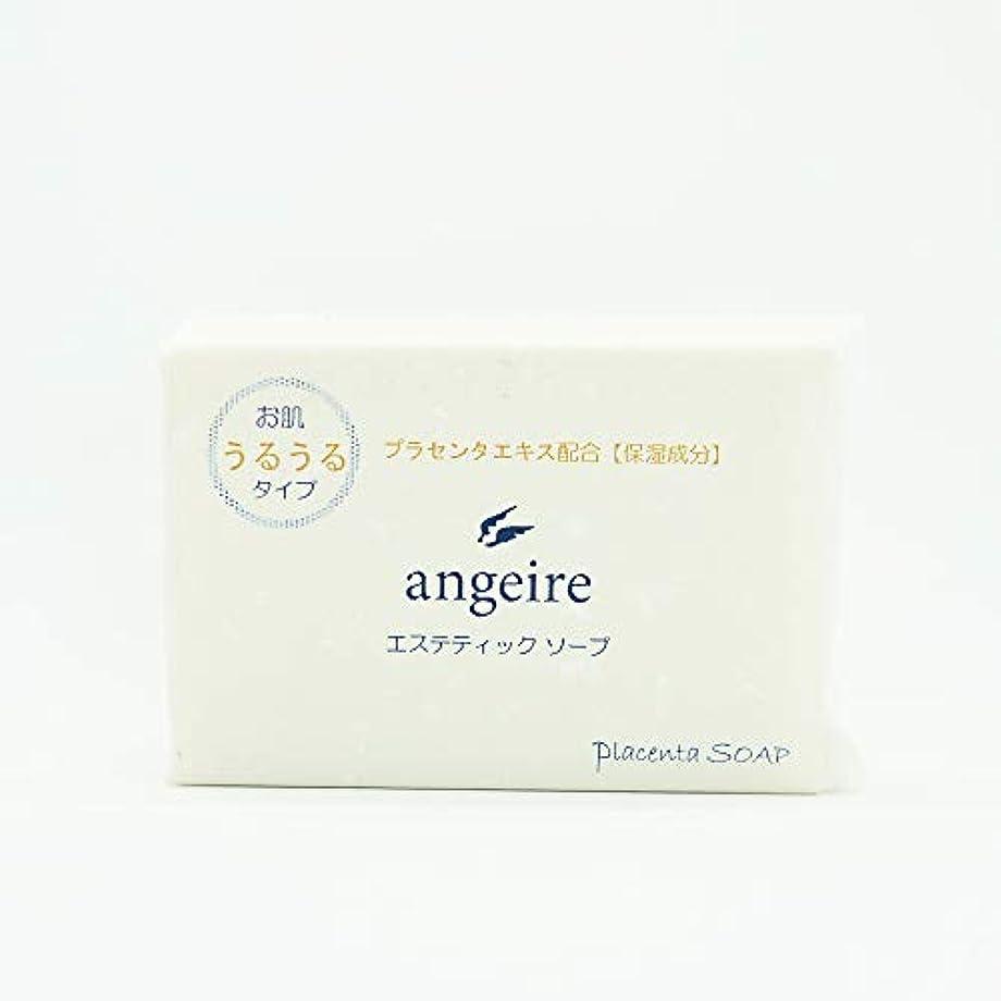かどうか終了するセラーangeire エステティックソープ お肌うるうるタイプ 天然アロマの香り