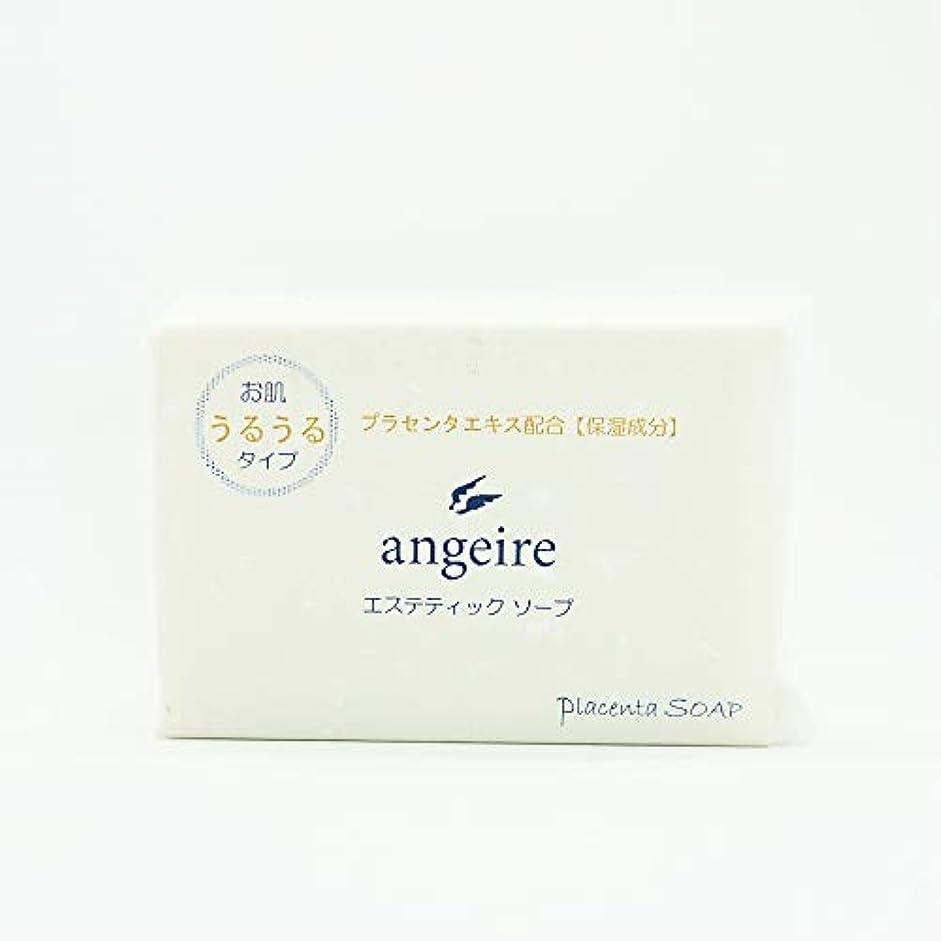 記念碑注釈期間angeire エステティックソープ お肌うるうるタイプ 天然アロマの香り