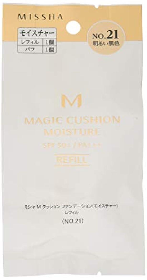 成熟した過敏な危険にさらされているミシャ M クッション ファンデーション (モイスチャー) レフィル No.21 明るい肌色 (15g)