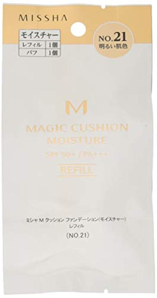 交換クリックボウリングミシャ M クッション ファンデーション (モイスチャー) レフィル No.21 明るい肌色 (15g)