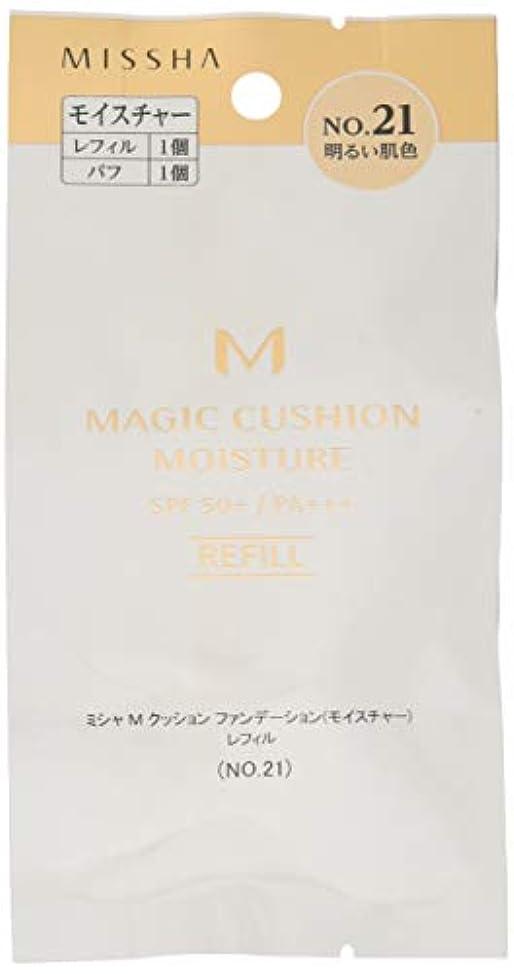 破壊する手当白いミシャ M クッション ファンデーション (モイスチャー) レフィル No.21 明るい肌色 (15g)