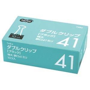 (業務用15セット)ダブルクリップ 特大 口幅41mm ブラック 1箱(10個) 【×15セット】