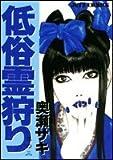 低俗霊狩り 3 (ジェッツコミックス)
