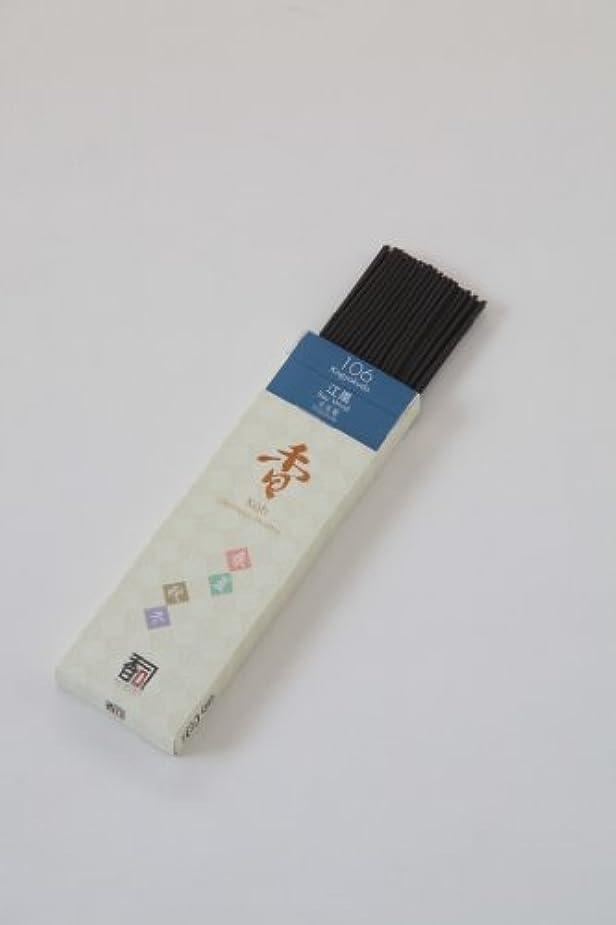 誘発する自己中国「あわじ島の香司」 日本の香りシリーズ (春夏秋冬) 【106】  ◆江風◆