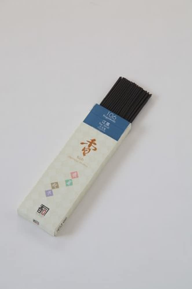 ユーモア海藻写真を描く「あわじ島の香司」 日本の香りシリーズ (春夏秋冬) 【106】  ◆江風◆