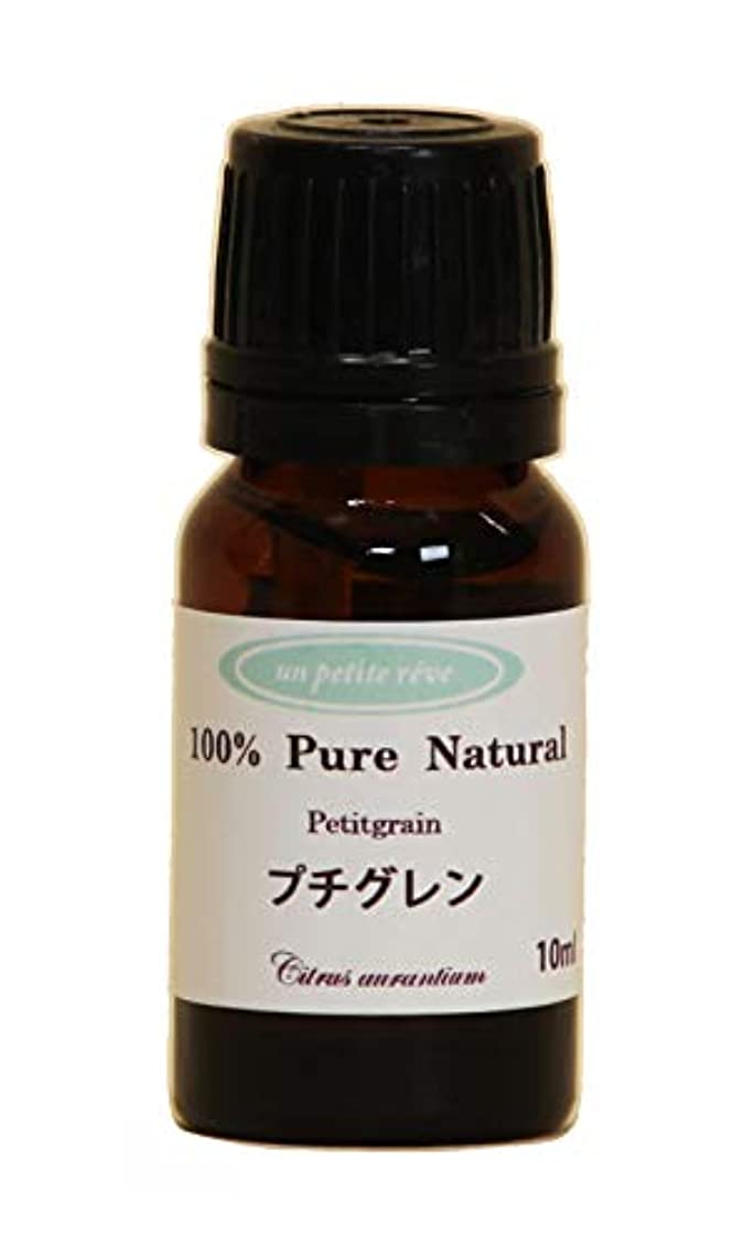 美人常識健康的プチグレン 10ml 100%天然アロマエッセンシャルオイル(精油)