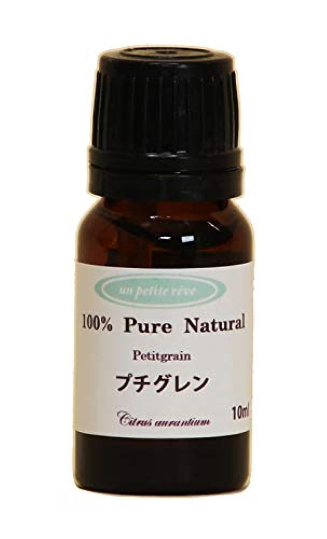 どこでも最適ささいなプチグレン 10ml 100%天然アロマエッセンシャルオイル(精油)