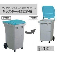 三甲 サンコー サンクリーンボックス SCB-Pシリーズ 4輪キャスター付き大型ごみ箱 SCB200P フタ:ブルー 620000-02 【人気 おすすめ 】