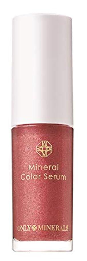 処方する選択前売オンリーミネラル(ONLY MINERALS) オンリーミネラル ミネラルカラーセラム 08 ガーネット 4g 口紅