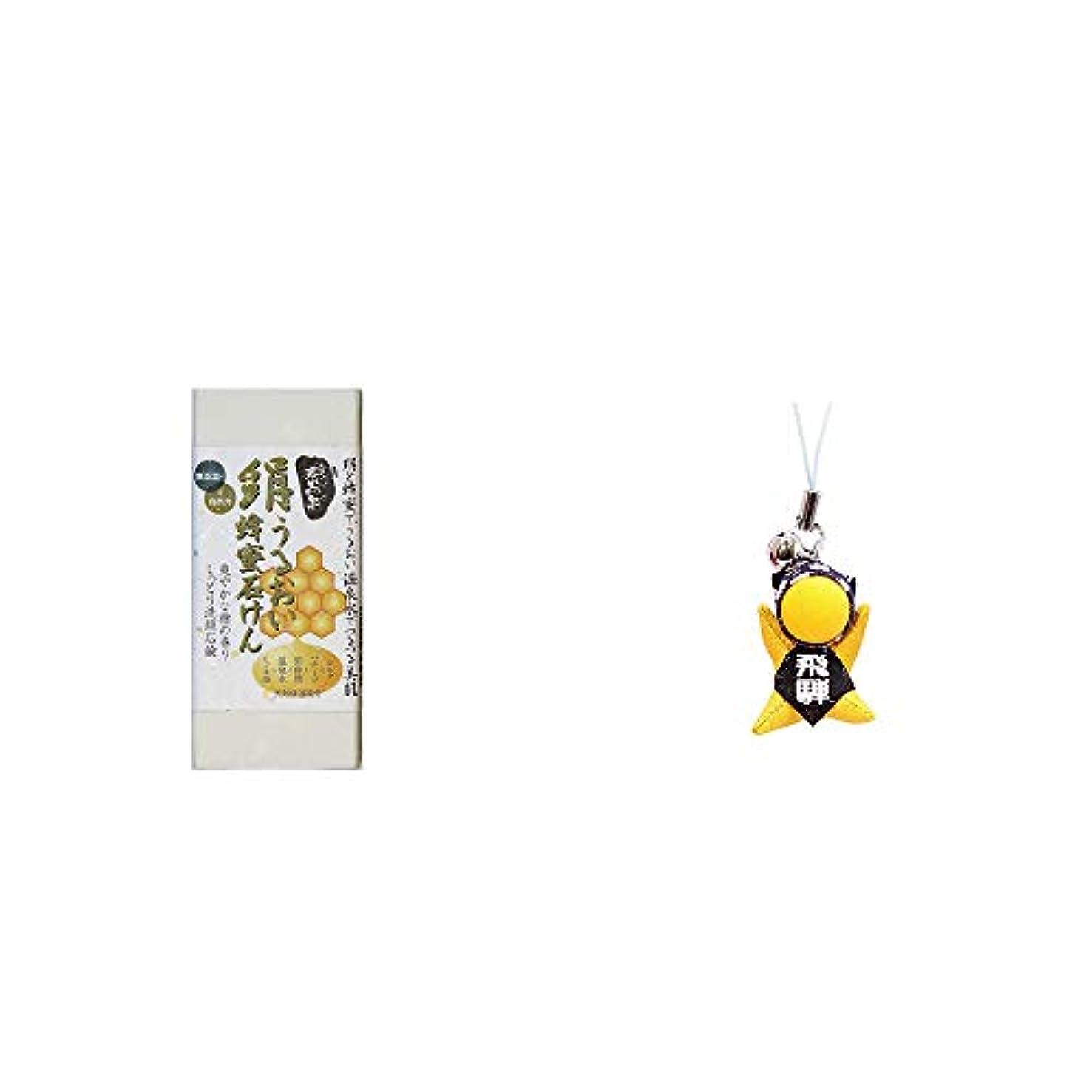 [2点セット] ひのき炭黒泉 絹うるおい蜂蜜石けん(75g×2)?さるぼぼ幸福ストラップ 【緑】 / 風水カラー全9種類 健康 お守り//