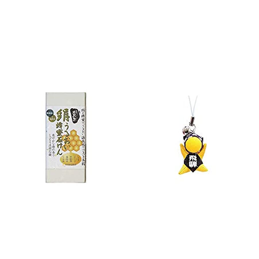 あえぎ夜明けまばたき[2点セット] ひのき炭黒泉 絹うるおい蜂蜜石けん(75g×2)?さるぼぼ幸福ストラップ 【緑】 / 風水カラー全9種類 健康 お守り//