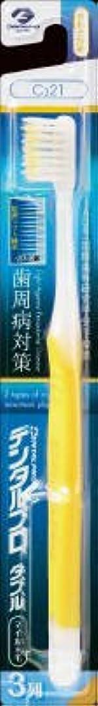 繰り返し誇り荷物デンタルプロ デンタルプロダブルマイルド毛3列 やわらかめ (歯周病対策 歯ブラシ)×120点セット (4973227212180)