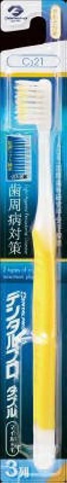 おとなしい恐怖万歳デンタルプロ デンタルプロダブルマイルド毛3列 やわらかめ (歯周病対策 歯ブラシ)×120点セット (4973227212180)