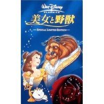 美女と野獣(二カ国語版) [VHS]