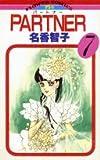 PARTNER 7 (フラワーコミックス)