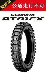 DUNLOP(ダンロップ)バイクタイヤ GEOMAX AT81EX リア 110/100-18 M/C 64M チューブタイプ(WT) 325670 二輪 オートバイ用 一般公道走行不可 325670