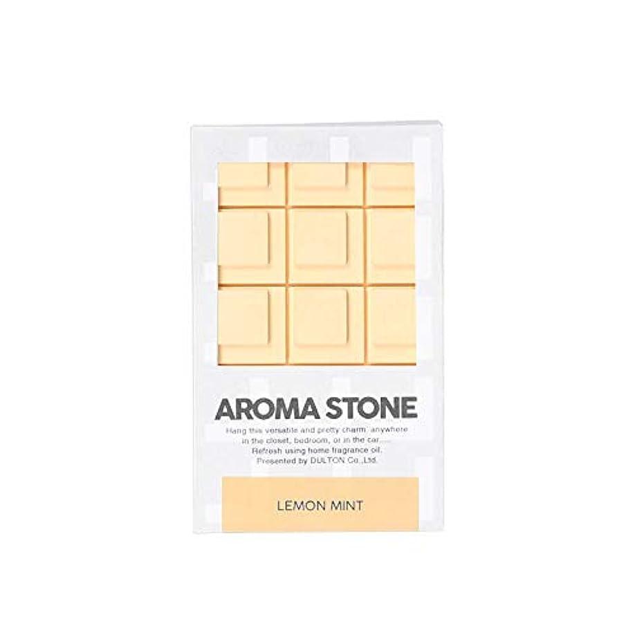 しっかりウォーターフロントパノラマダルトン Aroma stone アロマストーン G975-1268 Lemon mint