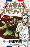 ★★★(三ツ星)のスペシャリテ 6 P.S.レクレール (少年サンデーコミックス)