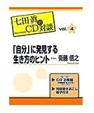 Amazon.co.jp七田 眞のCD対談 vol.4 「自分」に発見する生き方のヒント 衛藤信之 氏