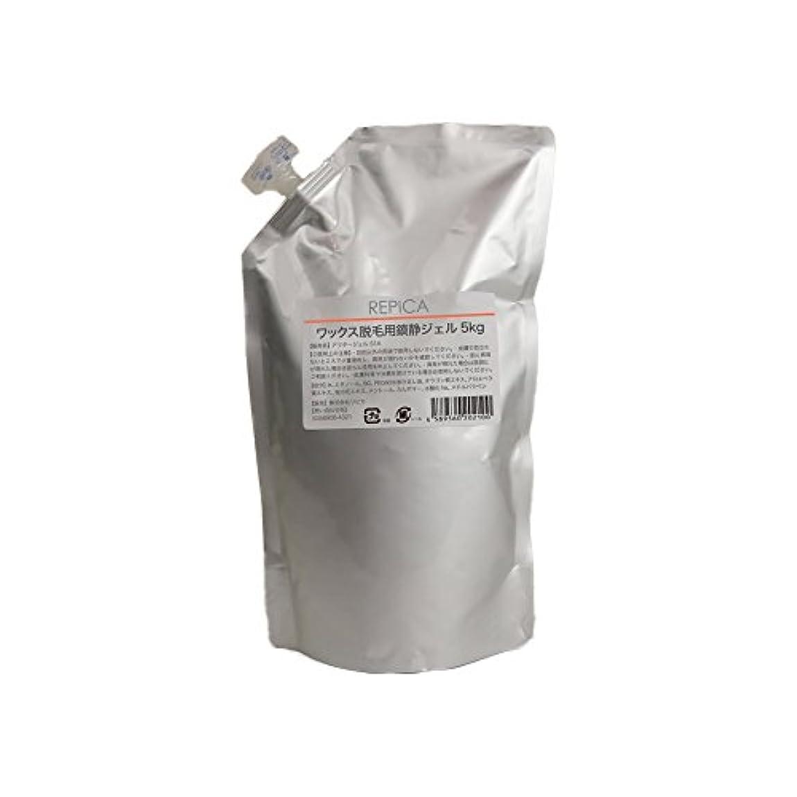 袋傷つきやすい不規則性REPICA ワックス脱毛用鎮静ジェル ブラジリアンワッックス (5kg) 業務用 家庭用 クーリングジェル