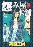 怨み屋本舗 18 (ヤングジャンプコミックス)