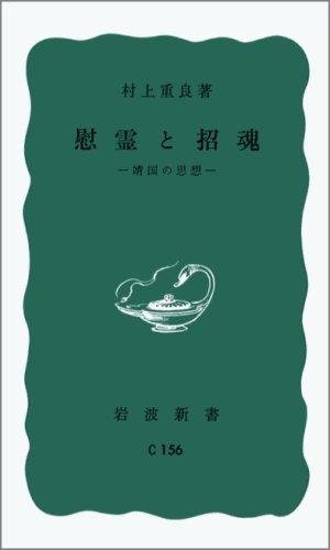 慰霊と招魂―靖国の思想 (岩波新書)の詳細を見る