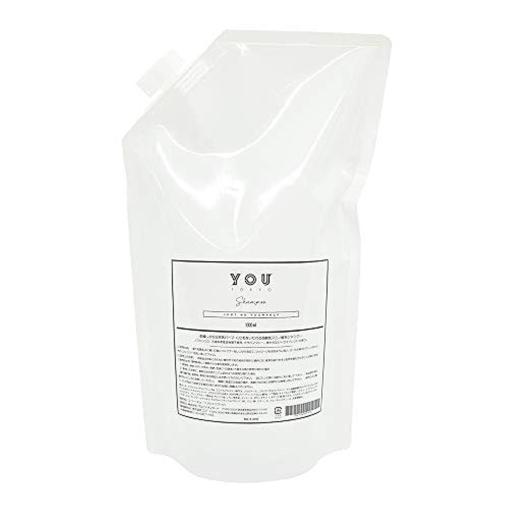 音楽家教育学執着YOUTOKYO(ユートーキョー)チリ毛 シャンプー トリートメント アミノ酸 洗浄 肌に潤い 保湿 (シャンプー パウチ 1000ml)