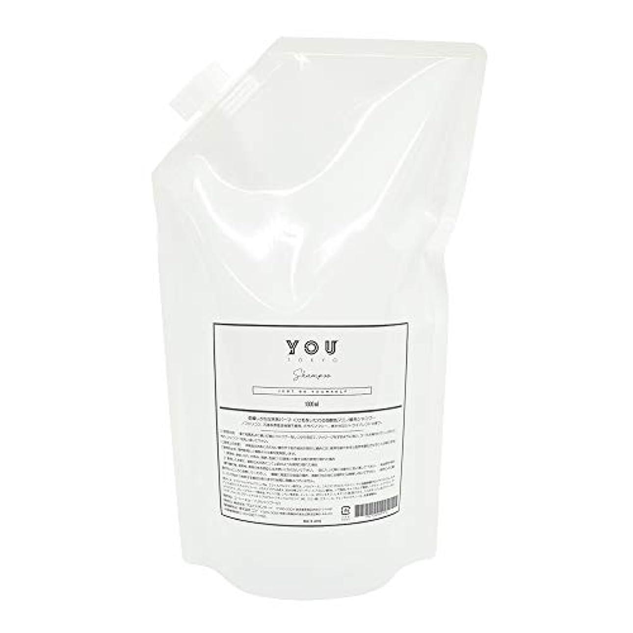 ランドリー生命体眠いですYOUTOKYO(ユートーキョー)チリ毛 メンズ シャンプー トリートメント アミノ酸 洗浄 肌に潤い 保湿 (シャンプー パウチ 1000ml)