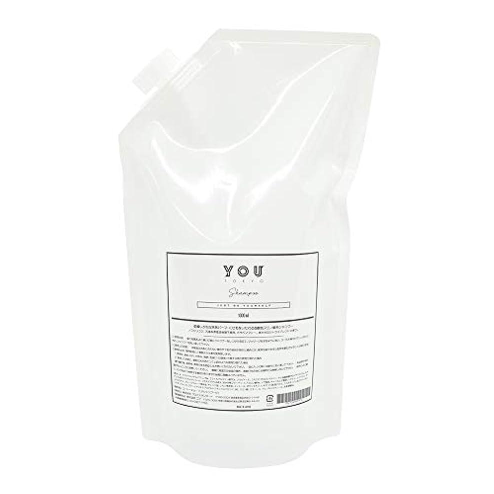 超高層ビル申込み芸術YOUTOKYO(ユートーキョー)チリ毛 シャンプー トリートメント アミノ酸 洗浄 肌に潤い 保湿 (シャンプー パウチ 1000ml)