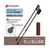 SINANO シナノ ウォーキングポール もっと安心2本杖 シェブロンブラウン
