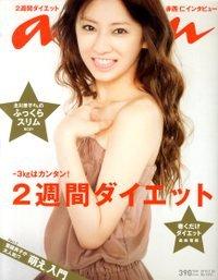 an・an (アン・アン) 2010年 1/20号