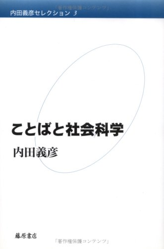 内田義彦セレクション〈第3巻〉ことばと社会科学の詳細を見る