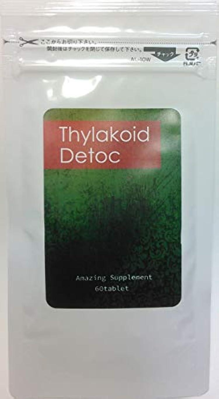 捨てるタンパク質チラコイドデトック