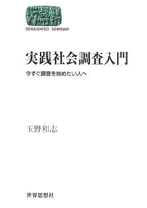 実践社会調査入門―今すぐ調査を始めたい人へ (SEKAISHISO SEMINAR)の詳細を見る