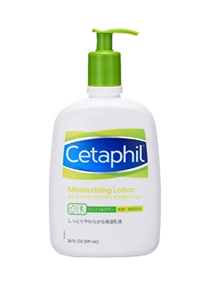 悪夢熟したテンポセタフィル Cetaphil ® モイスチャライジングローション 591ml ( フェイス & ボディ 保湿乳液 ローション )