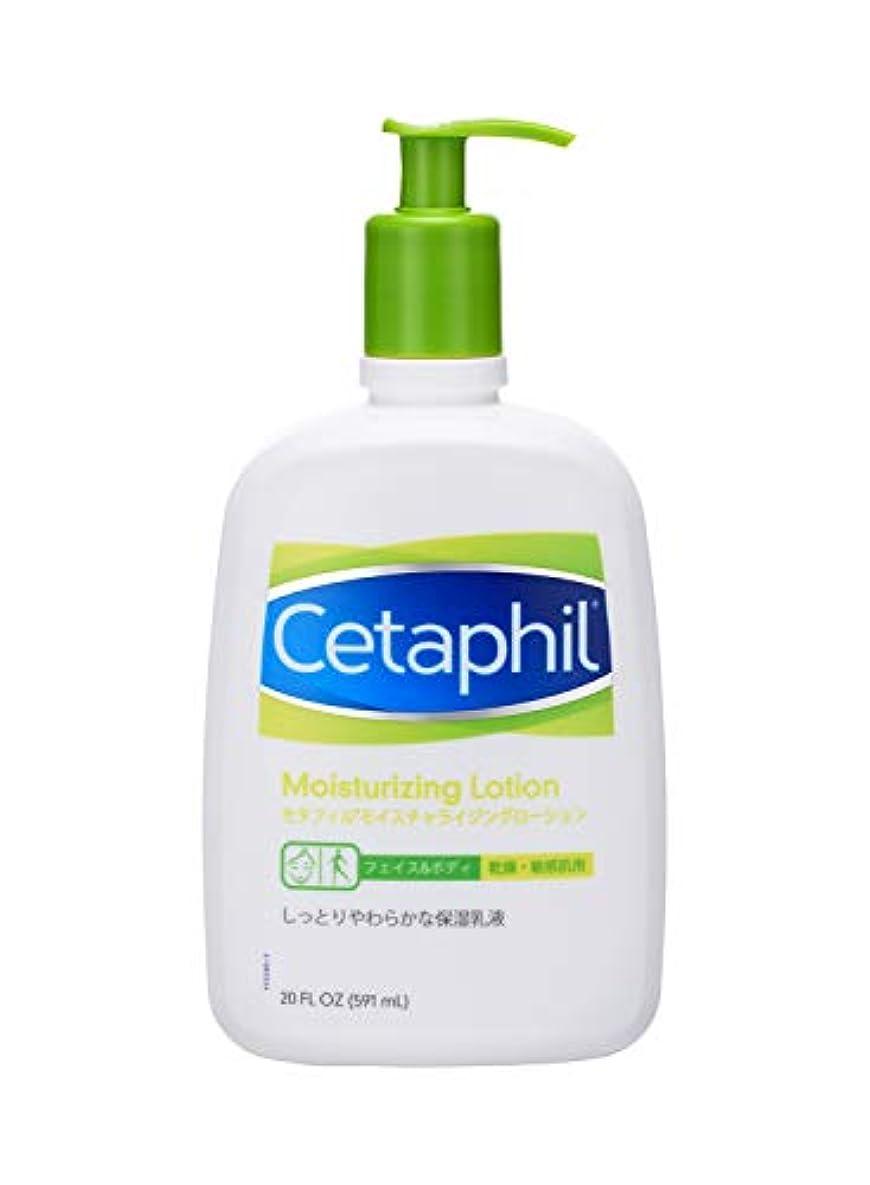 分子礼儀ギャップセタフィル Cetaphil ® モイスチャライジングローション 591ml ( フェイス & ボディ 保湿乳液 ローション )