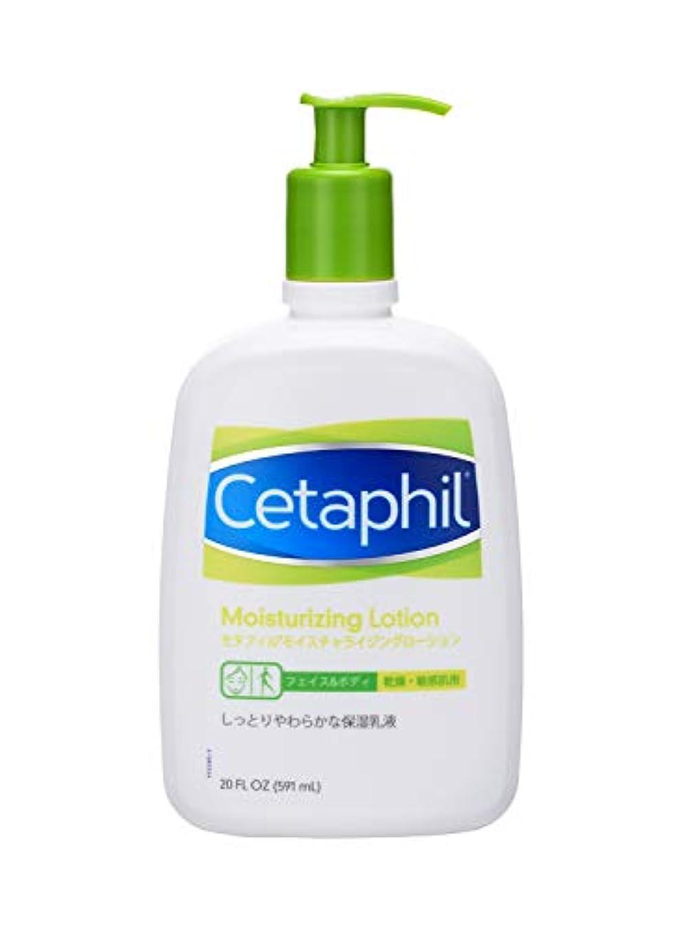 事実上アクセルディプロマセタフィル Cetaphil ® モイスチャライジングローション 591ml ( フェイス & ボディ 保湿乳液 ローション )