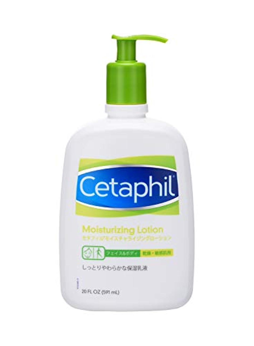 スチュワード今日休みセタフィル Cetaphil ® モイスチャライジングローション 591ml ( フェイス & ボディ 保湿乳液 ローション )