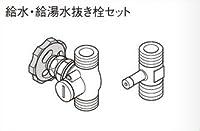 パナソニック 電気温水器 部材 給水・給湯水抜き栓セット 【AD-DHDB-S1L】【価格に自信あり 】
