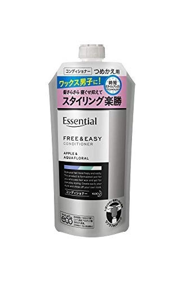 蜜道徳昼間花王 エッセンシャル フリー&イージー コンディショナー つめかえ用 300ml × 3個セット