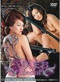 三咲まおSpecial [DVD]