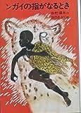 ンガイの指がなるとき (1971年) (創作童話〈2〉)