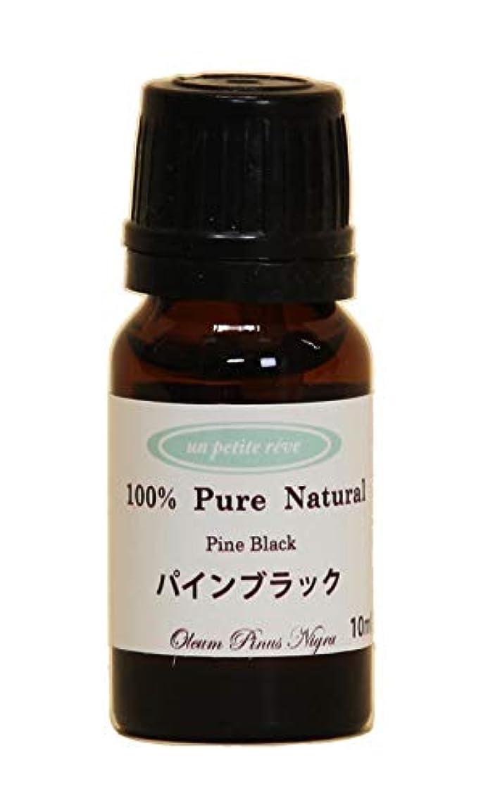 前任者比率忘れっぽいパインブラック 10ml 100%天然アロマエッセンシャルオイル(精油)