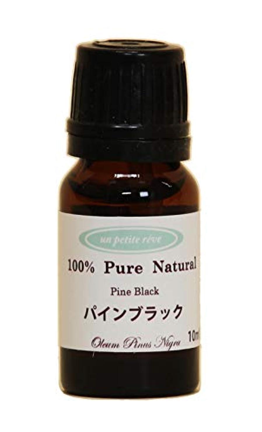 パインブラック 10ml 100%天然アロマエッセンシャルオイル(精油)