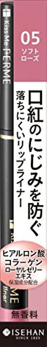 シュート医薬品管理するフェルム リップライナー 05 ソフトローズ 0.18g