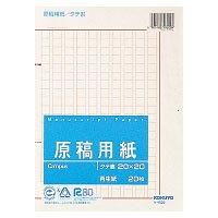 コクヨ ケ-E20 原稿用紙(二つ折り・再生紙)A4 縦書 20X20茶20枚