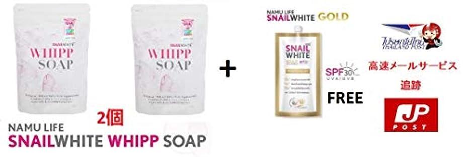 粉砕する障害影のある2個スネールホワイト ナムライフ ホイップソープ 2 x Snail White WHIPP SOAP Namu life Whitening 100g ++ FREE SNAIL WHITE GOLD CREAM 7ML